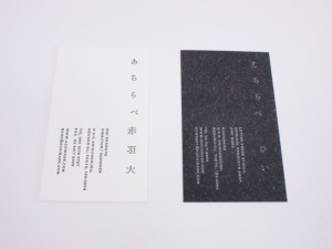 abekobe_businesscard_02